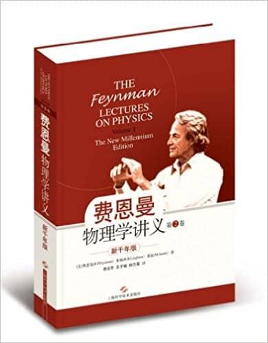 费恩曼物理学讲义(第1卷和第2卷)(新千年版) PDF 高清电子书