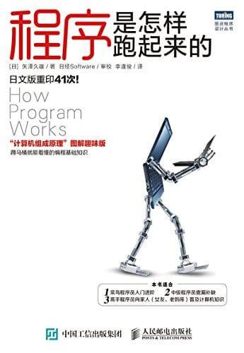 程序是怎样跑起来的 PDF 高清电子书