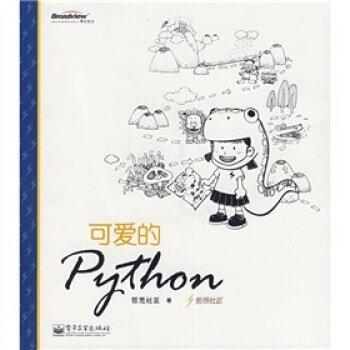 可爱的Python PDF 高清电子书