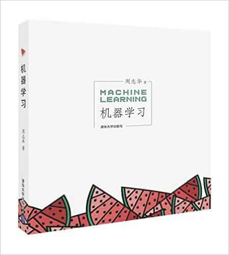 机器学习 周志华版 PDF 高清电子书