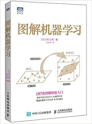 图解机器学习  PDF 高清电子书