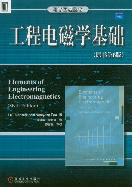 工程电磁学基础(原书第6版) PDF 高清电子书