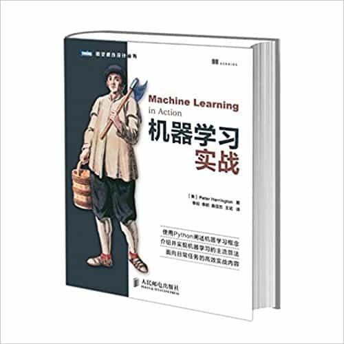机器学习实战 中英文版 PDF 高清电子书
