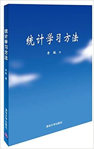 统计学习方法 李航 PDF 高清电子书