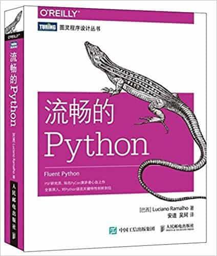 流畅的Python 中英文版 PDF 高清电子书