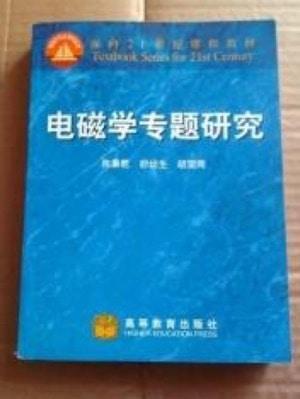 电磁学专题研究 陈秉乾、舒幼生等著 PDF 高清电子书