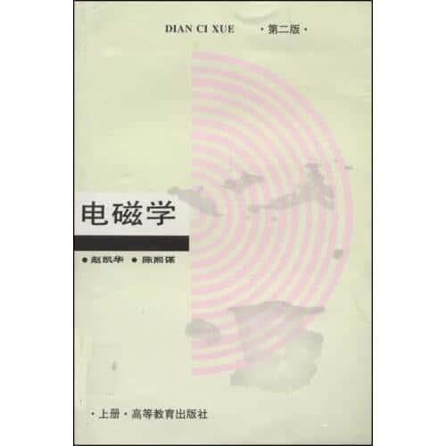 电磁学 赵凯华 & 陈熙谋 上下册合并本 扫描版 PDF
