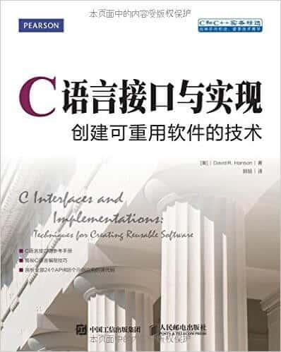 C语言接口与实现:创建可重用软件的技术 PDF 高清电子书