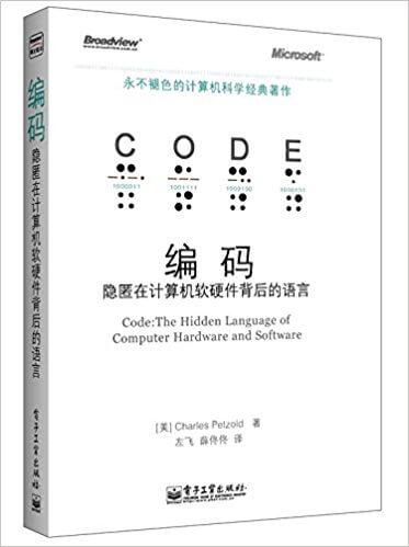 编码:隐匿在计算机软硬件背后的语言 中文版及英文版 PDF 高清电子书
