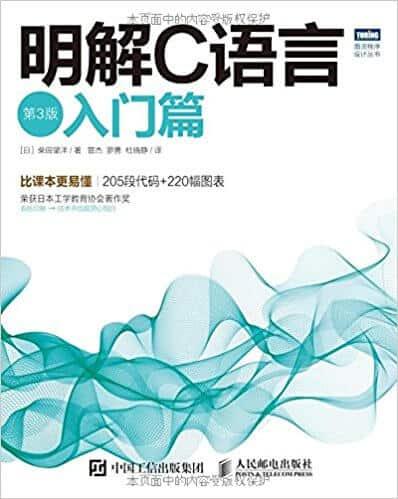 明解C语言(第3版) PDF 高清电子书