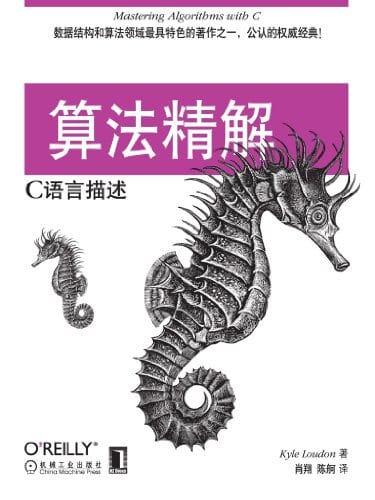算法精解:C语言描述 PDF 高清电子书