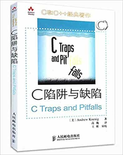 C陷阱与缺陷 PDF 高清电子书