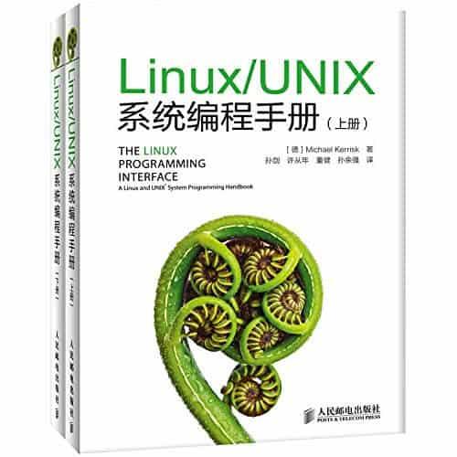 Linux/UNIX系统编程手册(套装上下册) PDF 高清电子书
