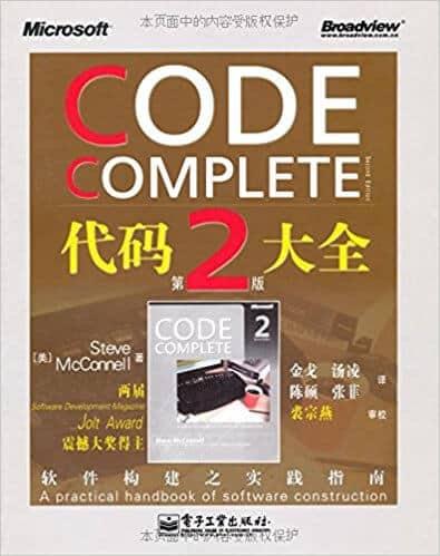 代码大全(第2版) PDF 高清电子书