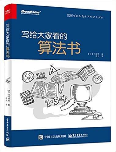 写给大家看的算法书 PDF 高清电子书