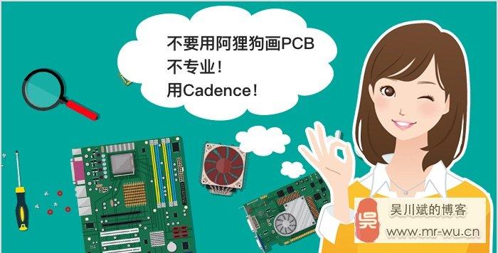 不要用阿狸狗画PCB,不专业!用Cadence!