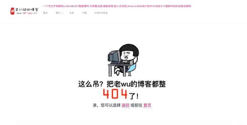突发!知名电子自媒体吴川斌的博客宣布准备闭站!!!