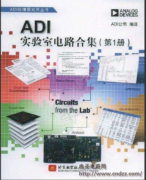 ADI实验室电路合集