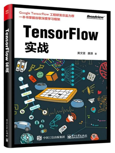 TensorFlow实战电子书