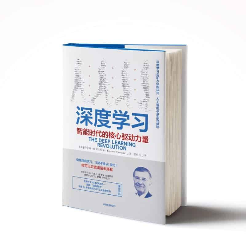 深度学习:智能时代的核心驱动力量 电子书