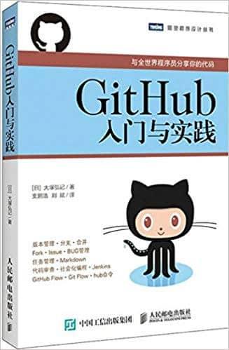 GitHub入门与实践 电子书