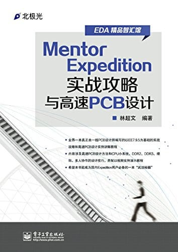 Mentor Expedition实战攻略与高速PCB设计 电子书
