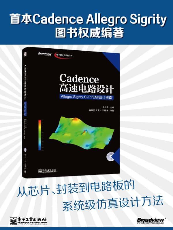 Cadence高速电路设计:Allegro Sigrity SI-PI-EMI设计指南 电子书