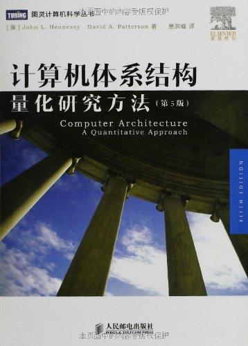 计算机体系结构:量化研究方法(第5版) 电子书