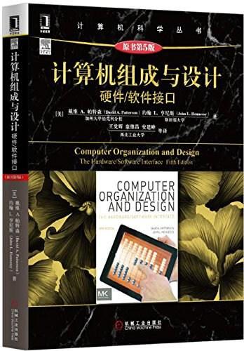 计算机组成与设计:硬件/软件接口(原书第5版) 电子书