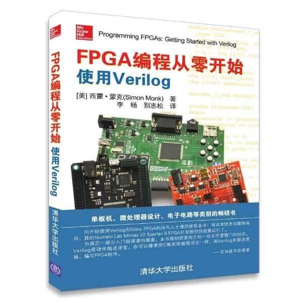 FPGA编程从零开始:使用Verilog 电子书