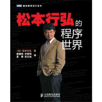 松本行弘的程序世界 PDF 电子书