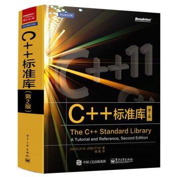 C++标准库中文第2版