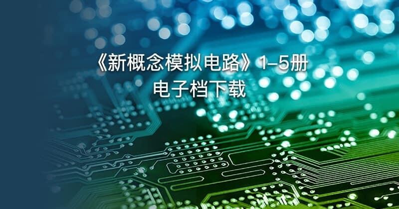 新概念模拟电路1-5册电子档下载