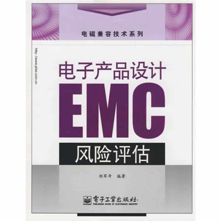 电子产品设计EMC风险评估 郑军奇 电子书